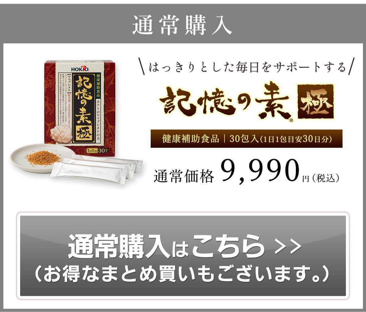 通常購入9,990円