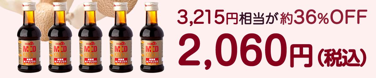 約3,215円相当が36%OFF 2,060円(税込)
