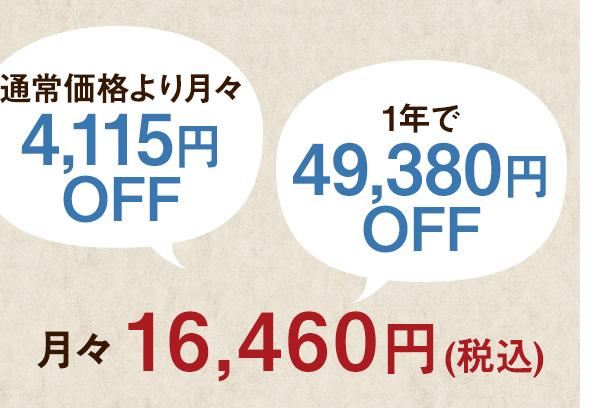 月々16.460円