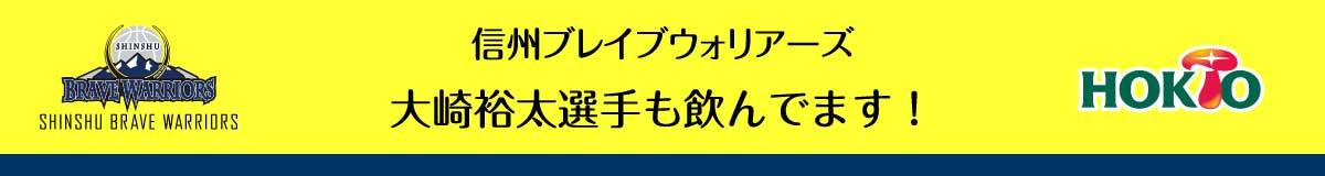 信州ブレイブウォリアーズ大崎裕太選手も飲んでいます!