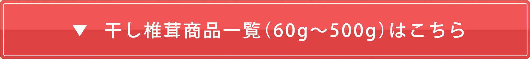干し椎茸商品一覧(60g~500g)はこちら