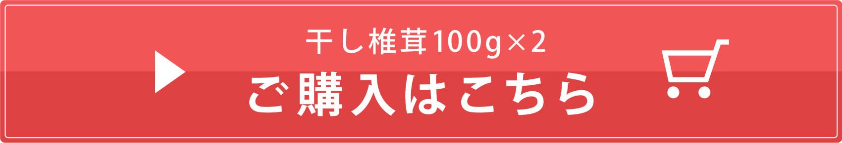 干し椎茸200g (100g/袋 x2)【送料無料】ご購入はこちら