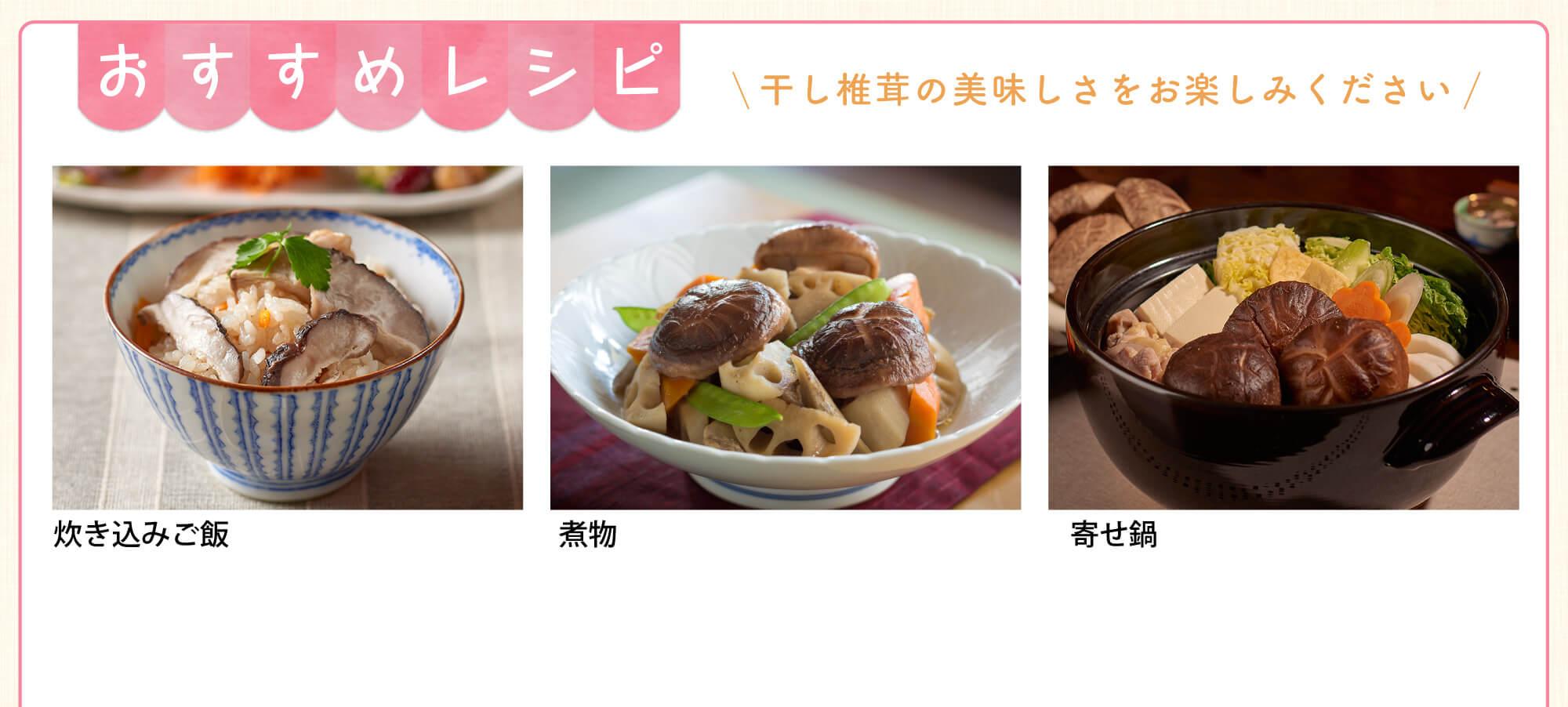 おすすめレシピ 干し椎茸の美味しさをお楽しみください