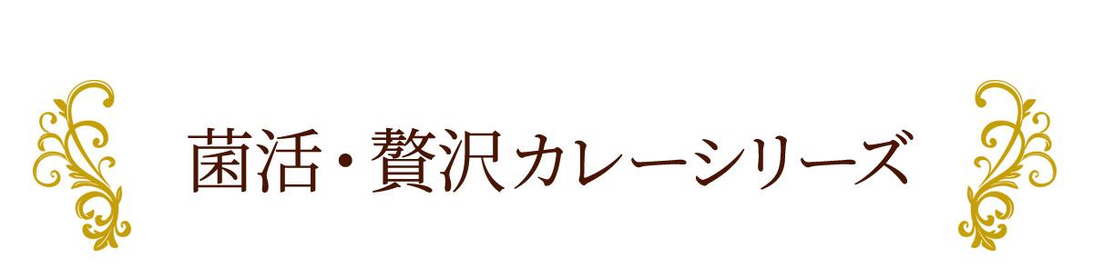菌活・贅沢カレーシリーズ