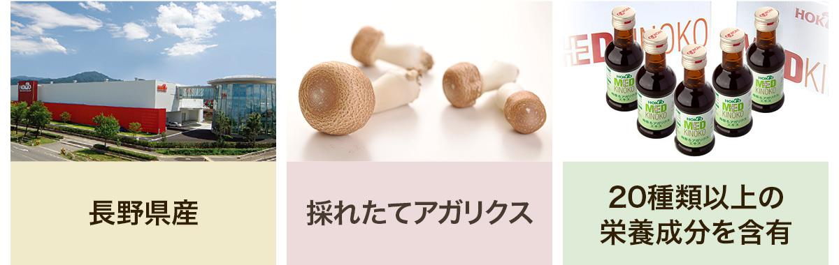 長野県産 採れたてアガリクス 20種類以上の栄養成分を含有