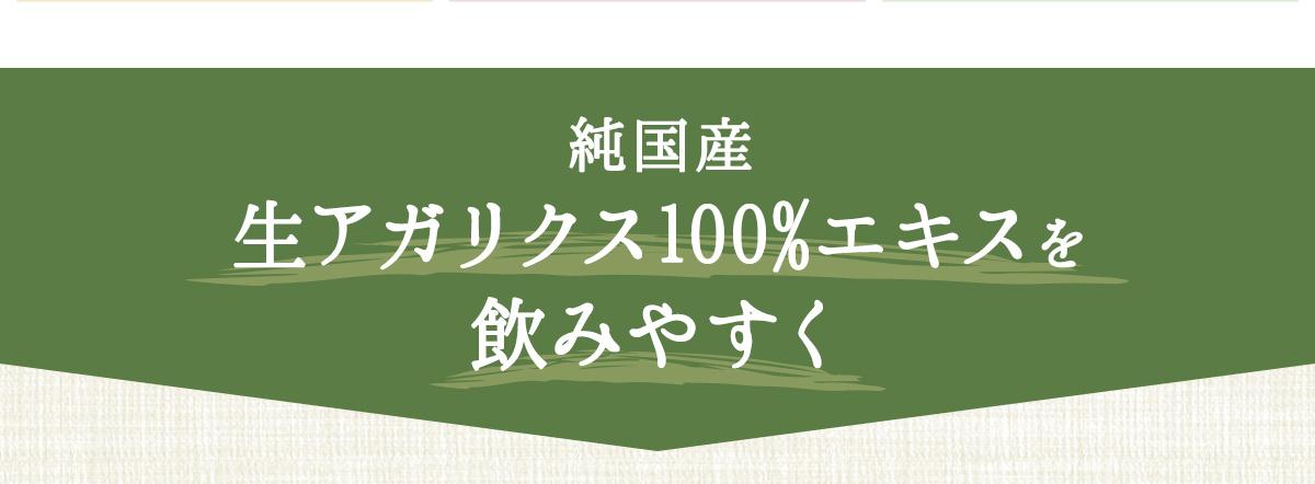 純国産 生アガリクス100%エキスを飲みやすく