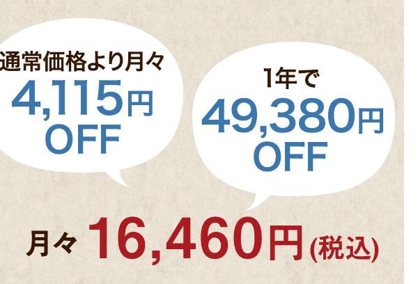 月々16,460円(税込)