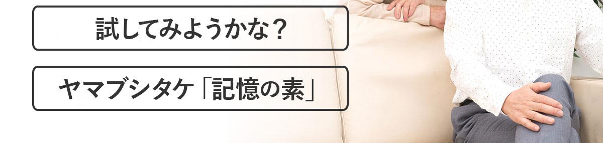 試してみようかな?ヤマブシタケ「記憶の素」
