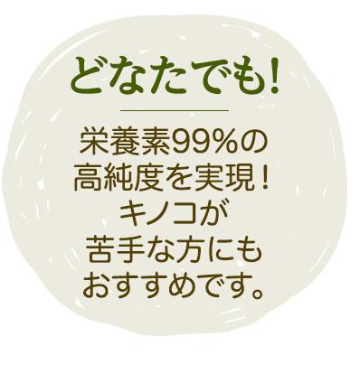 どなたでも!栄養素99%の高純度を実現!キノコが苦手な方にもおすすめです。