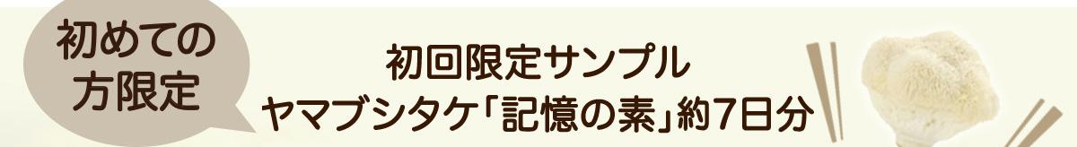 初めての方限定 初回限定サンプル ヤマブシタケ「記憶の素」7日分