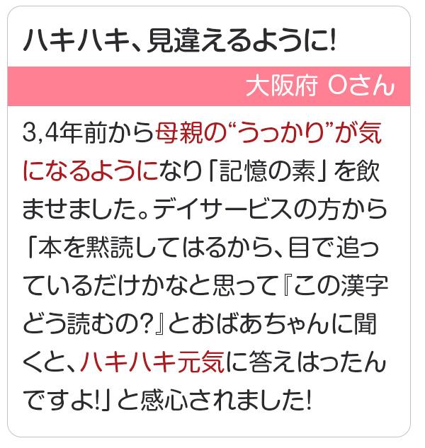 ハキハキ、見違えるように! 『この漢字どう読むの?』とおばあちゃんに聞くと、ハキハキ元気に答えはったんですよ!」と感心されました!
