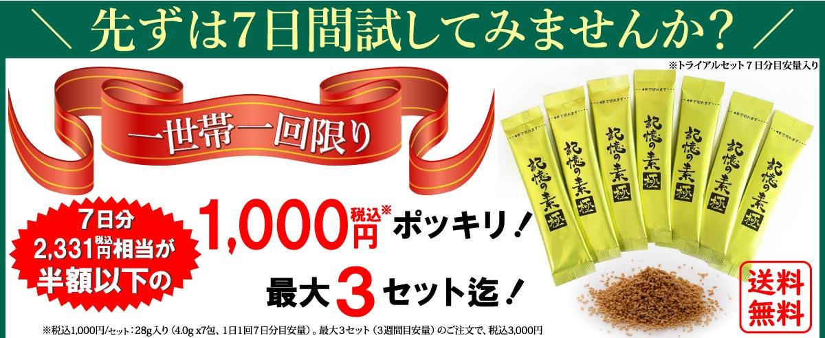 トライアル7日間セット1,000円/セット