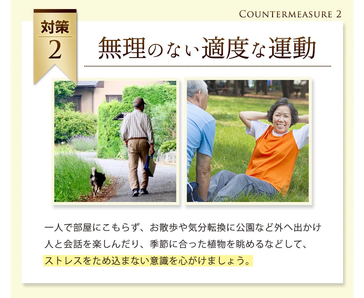 対策[2]無理のない適度な運動