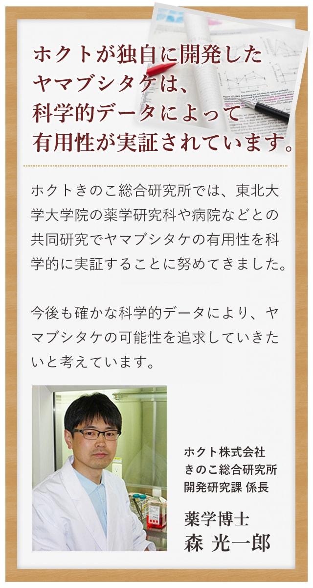ホクトが独自に開発したヤマブシタケは、科学的データによって有用性が実証されています。