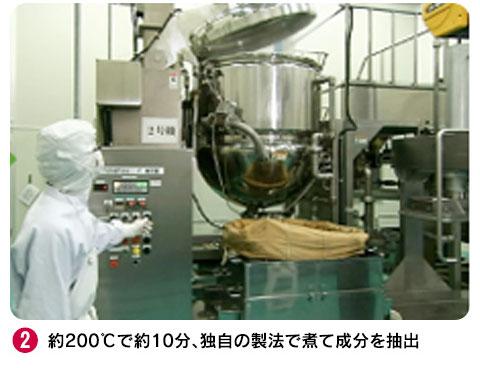 2 約200℃で約10分、独自の製法で煮て成分を抽出