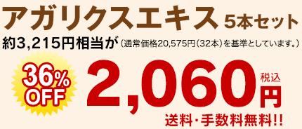 アガリクスエキス5本セット約3,215円相当が2,060円(税込)送料無料