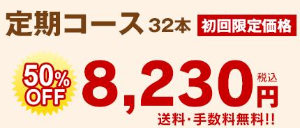 定期コース 32本初回限定価格8,230円(税込)送料無料